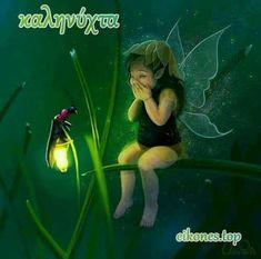 Εικόνες για καλό βράδυ και όμορφες καληνύχτες - eikones top Sweet Dreams, Good Night, Disney Characters, Fictional Characters, Friendship, Wisdom, Fantasy, Disney Princess, Retro