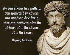 Λεύκωμα - Google+ Wise Man Quotes, 365 Quotes, Famous Quotes, Book Quotes, Life Quotes, Unique Quotes, Inspirational Quotes, Wise People, Greek Words