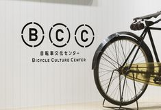Bicycle Culture Center Tokyo at the Science Museum in Kitanomaru