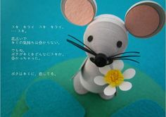 mouse quilling