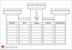Πρόγραμμα μαθημάτων κάστρο με πύργους (ασπρόμαυρο)