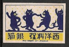 Old Matchbox Label japan car.  Can't get enough of these vintage black cat pictures. These inspired my jewellery collection Black Cat Moon. Check it out here : http://rositabonita.com/collections/black-cat-moon