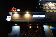 [오목교맛집] 오코노미야끼가 맛난 철판요리전문점! 오코노미야끼 맛집 오목교 와다찌! : 네이버 블로그