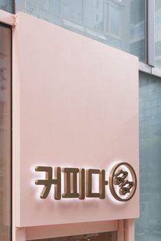 Pops Cafe, Korean Coffee Shop, Tea Restaurant, Korean Cafe, Retail Facade, Bakery Branding, Cafe Sign, Tea Cafe, Fruit Shop