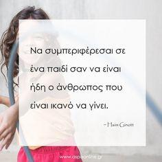 Ο Haim Ginott είπε: «Να συμπεριφέρεσαι σε ένα παιδί σαν να είναι ήδη ο άνθρωπος που είναι ικανό να γίνει». Positive Psychology, Drawing For Kids, Parents, Positivity, Teaching, Words, Quotes, Blog, Scrapbooking