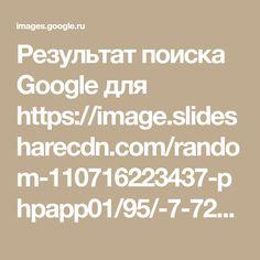 Результат поиска Google для https://image.slidesharecdn.com/random-110716223437-phpapp01/95/-7-728.jpg?cb=1310856015