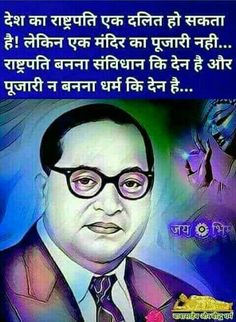 Bunty Lord Buddha Wallpapers, B R Ambedkar, India Quotes, Photo Clipart, Best Quotes, Life Quotes, Download Wallpaper Hd, Background Images Hd, Intresting Facts