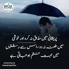 Read Sad Quotes Urdu about life and love on PoetryTop. We publish breakup quotes and heartbroken quotes Urdu with images in beautiful Design. Love Quotes In Urdu, I Love You Quotes, Love Yourself Quotes, Urdu Quotes, Islamic Quotes, Iqbal Poetry, Urdu Poetry, Cool Pictures For Wallpaper, Motivational Quotes