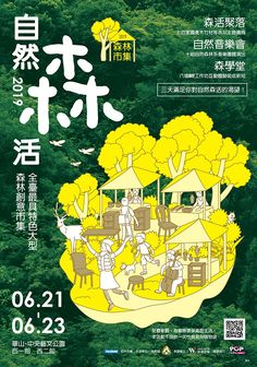 Poster Design Layout, Graphic Design Layouts, Graphic Design Posters, Graphic Design Typography, Graphic Design Illustration, Graphic Design Inspiration, Gfx Design, Chinese Posters, Shadow Art