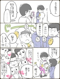 【ムツゴ】材木松とひつじチョロのお話(まんが)