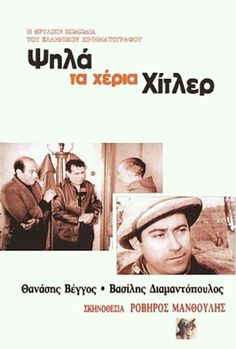 Greek, Movies, Movie Posters, Film Poster, Greek Language, Films, Popcorn Posters, Film Books, Movie