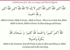 Let's remember to recite Takbeerat in the ten blessed days of ZillHajj to maximise the reward, in sha'Allah Quran, Allah, Blessed, Let It Be, God, Dios, Holy Quran, The Lord