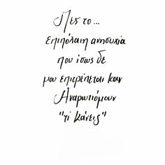 Tv Quotes, Couple Quotes, Greek Quotes, Poems, Lyrics, Writing, Trust, Poetry, A Poem