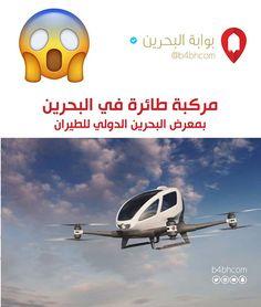 طيران السعودية الدولي