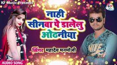 नाही सीनवामें डालेलु #Odhaniya | Mahadev Manmoji Bhojpuri Song 2019
