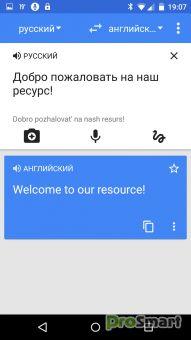 Google Translate 5 19 0 Rc07 194956853 Proiznoshenie Gaiti Teksty