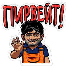 Набор стикеров для Telegram «Наша Russia» Iphone Wallpaper Video, Soviet Art, Aesthetic Stickers, Smiley, Laughter, Geek Stuff, Humor, Funny, Cute