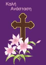 """Kali Anastasi - Good """"Rise Event"""" - Good Christ will be Risen Day/Event ! What we wish each other before Easter Sunday ! Christ is Risen Christ Is Risen, He Is Risen, Sunday Wishes, Orthodox Easter, Greek Easter, About Easter, Easter Greeting Cards, Christian Symbols, Easter Traditions"""
