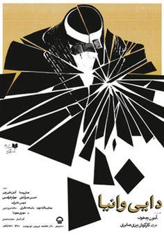 Morteza Momayez, Uncle Vania theater poster, 1992