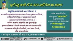 God can forgive your sins – Yajurved Yajurved Adhyay 8 Mantra 13 It is very clearly mentioned that God can forgive sins. It is repeatedly mentioned that God forgives the sins of his worshipper. God forgives the sins done by the father. Krishna Quotes In Hindi, Hindi Quotes, Believe In God Quotes, Quotes About God, Buddha Quotes Life, Kabir Quotes, Worship Quotes, Gayatri Mantra, Gita Quotes