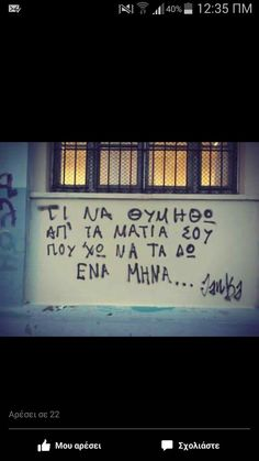 Και τι να θυμηθω! #hiseyes Graffiti Quotes, Art Quotes, Cool Words, Wise Words, Quotations, Qoutes, Street Quotes, Stupid Quotes, Love Hurts