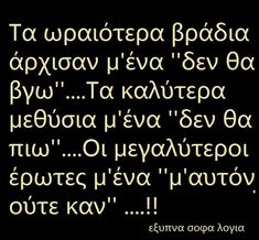 Megalh alhtheia!! Small Words, Love Words, Words Quotes, Me Quotes, Sayings, Funny Greek Quotes, Funny Quotes, Perfection Quotes, Photo Quotes