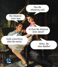 Likes, 15 Comments - Skiouros Memes Ancient Memes, Graffiti Artwork, Funny Memes, Jokes, Funny Photos, Stranger Things, Wise Words, Laughter, Lol