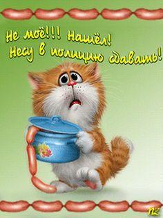 View album on Yandex. Beautiful Good Night Images, Kitten Cartoon, Honey Bee Stamps, Humor, Animals Beautiful, Beautiful Flowers, Views Album, Yandex, Cute Cats