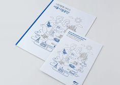 서울시설공단 브로슈어 | 601BISANG Brochure Layout, Brochure Design, Branding Design, Print Layout, Layout Design, Print Design, Graphic Design, Pamphlet Design, Leaflet Design