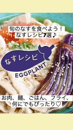 Japanese Dishes, Japanese Food, Japanese Recipes, Oriental Food, Oriental Recipes, Eggplant Recipes, Asian, Recipe Cards, Summer Recipes