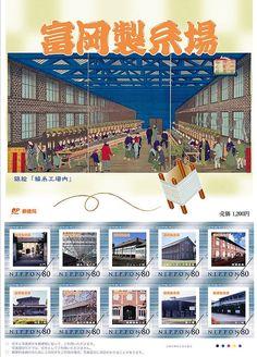 世界に誇る日本の世界遺産の切手と写真|「富岡製糸場と絹産業遺産群」