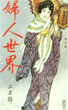 Japan antique art. illustrator / Kasyou Takabatake.   kimono beauty lady. last years of the taisyou period / early Showa period. magazine cover.