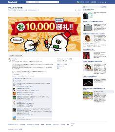 ハトさん 10,000 いいね  http://www.facebook.com/photo.php?fbid=410394025708667