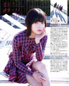 Female Characters, Asian Woman, Short Hair Styles, Idol, Beautiful Women, Singer, Japanese, Actresses, Celebrities