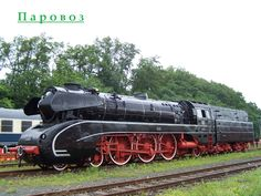 Учимся читать We learn Russian by reading the text in the picture. Locomotive. Puffer