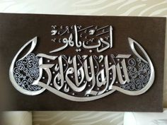 Creation Deco, Islamic Calligraphy, Arabesque, String Art, Framed Wall Art, Art Projects, Creations, Handmade, Collection