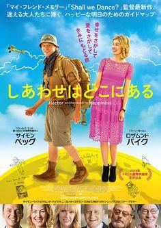 しあわせはどこにある Cinema Movies, Film Movie, Hector And The Search For Happiness, Simon Pegg, Movie Covers, Shall We Dance, 2015 Movies, Japanese Poster, Cinema Posters
