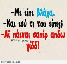 Sarcastic Quotes, Funny Quotes, Laugh Out Loud, Funny Texts, Laughter, Jokes, Lol, Greek, Paintings