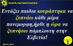Funny Humor, Funny Quotes, Greek Quotes, Have Some Fun, Jokes, Entertainment, Let It Be, Life, Inspiration