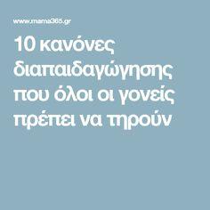 10 κανόνες διαπαιδαγώγησης που όλοι οι γονείς πρέπει να τηρούν Parenting Hacks, Kindergarten, Maternity, Wisdom, Facts, Education, Mom, Children, Baby
