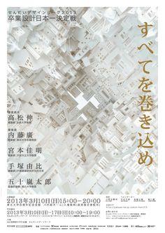 せんだいデザインリーグ2013 卒業設計日本一決定戦