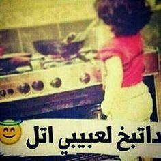فدوة هههههه