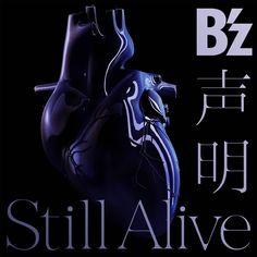 B'z、自身のオリコン最多記録3冠を更新! - テレビ朝日 #Bz #音楽 #テレビ朝日
