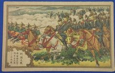 """WWI, Japanese postcard, """"The Great War of the World Powers"""", """"The great battle between the French cavalry & the German infantry."""""""