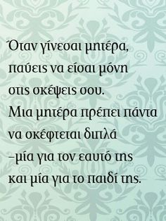 Live Laugh Love, Greek Quotes, Mother Quotes, Quote Of The Day, Funny Pictures, Words, Parents, Posters, Google