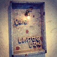 看板/カフェ…などのインテリア実例 - 2013-08-29 21:10:46   RoomClip(ルームクリップ)