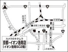 カメラのキタムラ京都・イオン洛南店の店舗スタッフブログ。店舗独自のお得情報やブログにしか載せられないセール情報、スタッフの日常など必見の情報が満載!