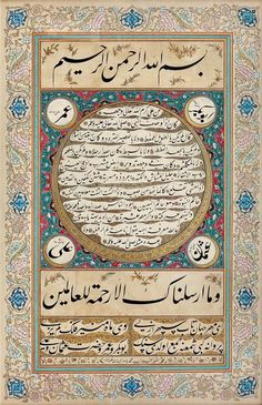 [Ottoman Empire] Calligraphy Art, Hilya Sharif, 19th Century (Osmanlı Hat Sanatı, Hilye-i Şerif)