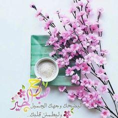 Good Morning Arabic, Gd Morning, Morning Texts, Good Morning Good Night, Good Morning Wishes, Good Morning Images, Good Morning Quotes, Friday Messages, Good Night Messages