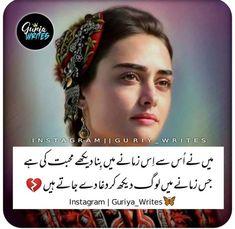 Love Quotes Poetry, Best Urdu Poetry Images, Cute Images For Dp, Love Shayari Romantic, Urdu Funny Quotes, Character Quotes, Islamic Love Quotes, Deep Words, Success Quotes